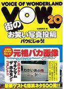 【アウトレットブック】VOW20 (VOW)