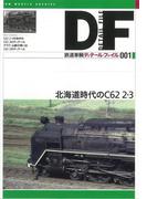 【アウトレットブック】鉄道車輌ディテール・ファイル001 北海道時代のC62 2・3 (鉄道車輌ディテール・ファイル)