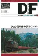 【アウトレットブック】鉄道車輌ディテール・ファイル002 ひさし付車体のEF10(1~16) (鉄道車輌ディテール・ファイル)