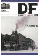 【アウトレットブック】鉄道車輌ディテール・ファイル003 九州のD50 (鉄道車輌ディテール・ファイル)