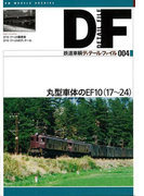 【アウトレットブック】鉄道車輌ディテール・ファイル004 丸型車体のEF10(17~24) (鉄道車輌ディテール・ファイル)