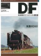 【アウトレットブック】鉄道車輌ディテール・ファイル005 筑豊のD60 (鉄道車輌ディテール・ファイル)