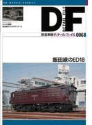 【アウトレットブック】鉄道車輌ディテール・ファイル006 飯田線のED18 (鉄道車輌ディテール・ファイル)