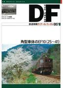 【アウトレットブック】鉄道車輌ディテール・ファイル007 角型車体のEF10(25~41) (鉄道車輌ディテール・ファイル)