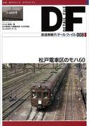 【アウトレットブック】鉄道車輌ディテール・ファイル008 松戸電車区のモハ60 (鉄道車輌ディテール・ファイル)