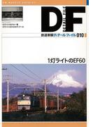 【アウトレットブック】鉄道車輌ディテール・ファイル010 1灯ライトのEF60 (鉄道車輌ディテール・ファイ)