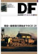 【アウトレットブック】鉄道車輌ディテール・ファイル011 現役~動態復元開始までのC61 20 (鉄道車輌ディテール・ファイル)