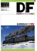 【アウトレットブック】鉄道車輌ディテール・ファイル012 会津若松のC11 PART1 (鉄道車輌ディテール・ファイル)
