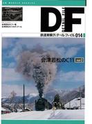 【アウトレットブック】鉄道車輌ディテール・ファイル014 会津若松のC11 PART2 (鉄道車輌ディテール・ファイル)