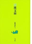 【アウトレットブック】ものぐさ漢文88