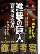 【アウトレットブック】進撃の巨人新説研究書