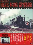 【アウトレットブック】よみがえる東北本線・常磐線
