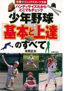 【アウトレットブック】少年野球基本と上達のすべて-カラージュニアスポーツ文庫 (カラージュニアスポーツ文庫)