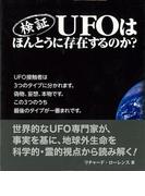 【アウトレットブック】検証UFOはほんとうに存在するのか?