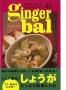 【アウトレットブック】ginger bal-専門店が教える欧風しょうがレシピ85
