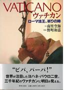 【アウトレットブック】ヴァチカン ローマ法王、祈りの時