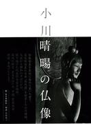 【アウトレットブック】小川晴暘の仏像