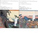 【アウトレットブック】ふるさとジャパン 1・2巻セット (語学シリーズNHKトラッドジャパンBOOK)