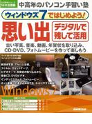 【アウトレットブック】思い出デジタルで残して活用-ウインドウズ7ではじめよう! CD-ROM付 (NHK中高年のためのらくらくパソコン塾)