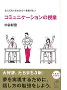 【アウトレットブック】コミュニケーションの授業-大人になってからもう一度受けたい