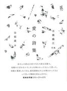 【アウトレットブック】愛の詩集