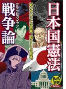 【アウトレットブック】日本国憲法/戦争論-まんがで読破Remix (まんがで読破Remix)