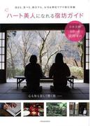 【アウトレットブック】ハート美人になれる宿坊ガイド
