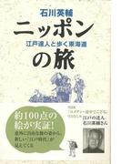 【アウトレットブック】ニッポンの旅 江戸達人と歩く東海道