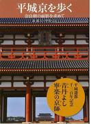【アウトレットブック】平城京を歩く 奈良朝の面影を求めて