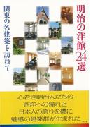 【アウトレットブック】明治の洋館24選 関東の名建築を訪ねて
