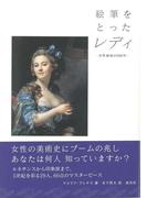 【アウトレットブック】絵筆をとったレディ-女性画家の500年