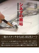 【アウトレットブック】シネマの画帖-映画美術監督西岡善信の仕事と人々