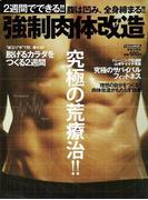 【アウトレットブック】2週間でできる!!強制肉体改造