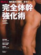 【アウトレットブック】完全体幹強化術 (BuLL)