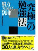 【アウトレットブック】脳力200%活用!究極の勉強法-宝島SUGOI文庫 (宝島SUGOI文庫)(宝島SUGOI文庫)