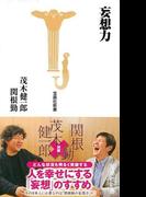 【アウトレットブック】妄想力-宝島社新書 (宝島社新書)(宝島社新書)