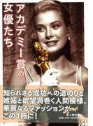 【アウトレットブック】アカデミー賞の女優たち