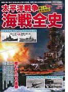 【アウトレットブック】太平洋戦争海戦全史