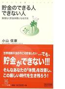 【アウトレットブック】貯金のできる人できない人-マイコミ新書 (マイコミ新書)(マイコミ新書)