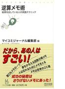 【アウトレットブック】逆算メモ術-マイコミ新書 (マイコミ新書)(マイコミ新書)