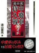 【アウトレットブック】遠山流中飛車持久戦ガイド (マイナビ将棋BOOKS)
