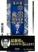 【アウトレットブック】遠山流中飛車急戦ガイド (マイコミ将棋BOOKS)