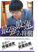 【アウトレットブック】最強最速の将棋 (マイナビ将棋BOOKS)