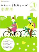【アウトレットブック】ゆる~り自転車さんぽ1 多摩川 (ゆる~り自転車さんぽ)