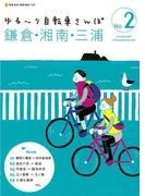 【アウトレットブック】ゆる~り自転車さんぽ2 鎌倉・湘南・三浦 (ゆる~り自転車さんぽ)