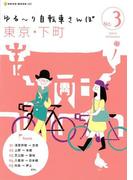 【アウトレットブック】ゆる~り自転車さんぽ3 東京・下町 (ゆる~り自転車さんぽ)