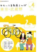 【アウトレットブック】ゆる~り自転車さんぽ4 東京・武蔵野 (ゆる~り自転車さんぽ)