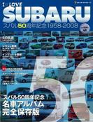 【アウトレットブック】I LOVE SUBARU スバル50周年記念1958-2008