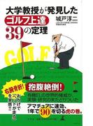 【アウトレットブック】大学教授が発見したゴルフ上達39の定理