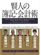 【アウトレットブック】賢人の簿記・会計術